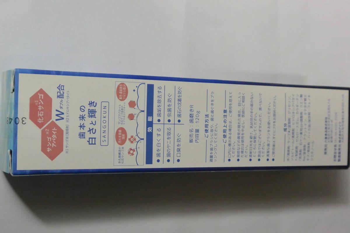 SANGOKUN  サンゴクン歯磨き  新品 未開封_画像3