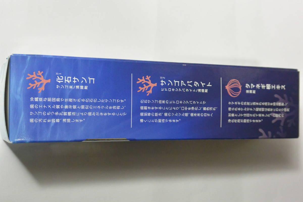 SANGOKUN  サンゴクン歯磨き  新品 未開封_画像4