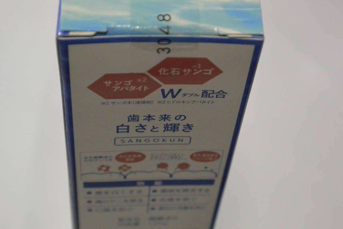 SANGOKUN  サンゴクン歯磨き  新品 未開封_画像6