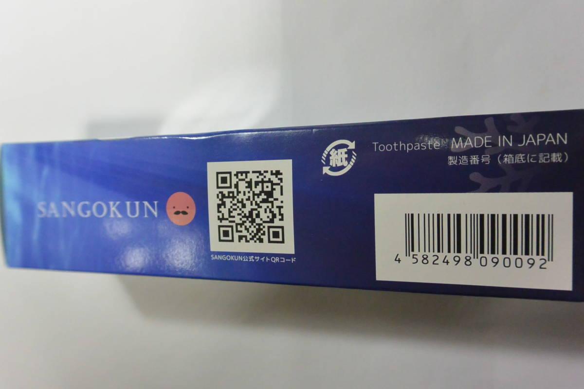 SANGOKUN  サンゴクン歯磨き  新品 未開封_画像10