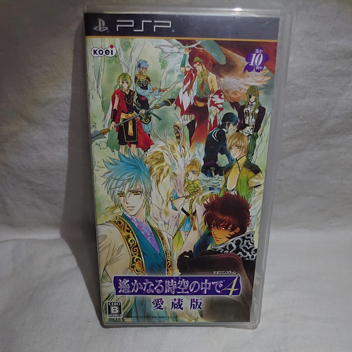 PSP 遙かなる時空の中で4 愛蔵版 動作確認済み PSPソフト