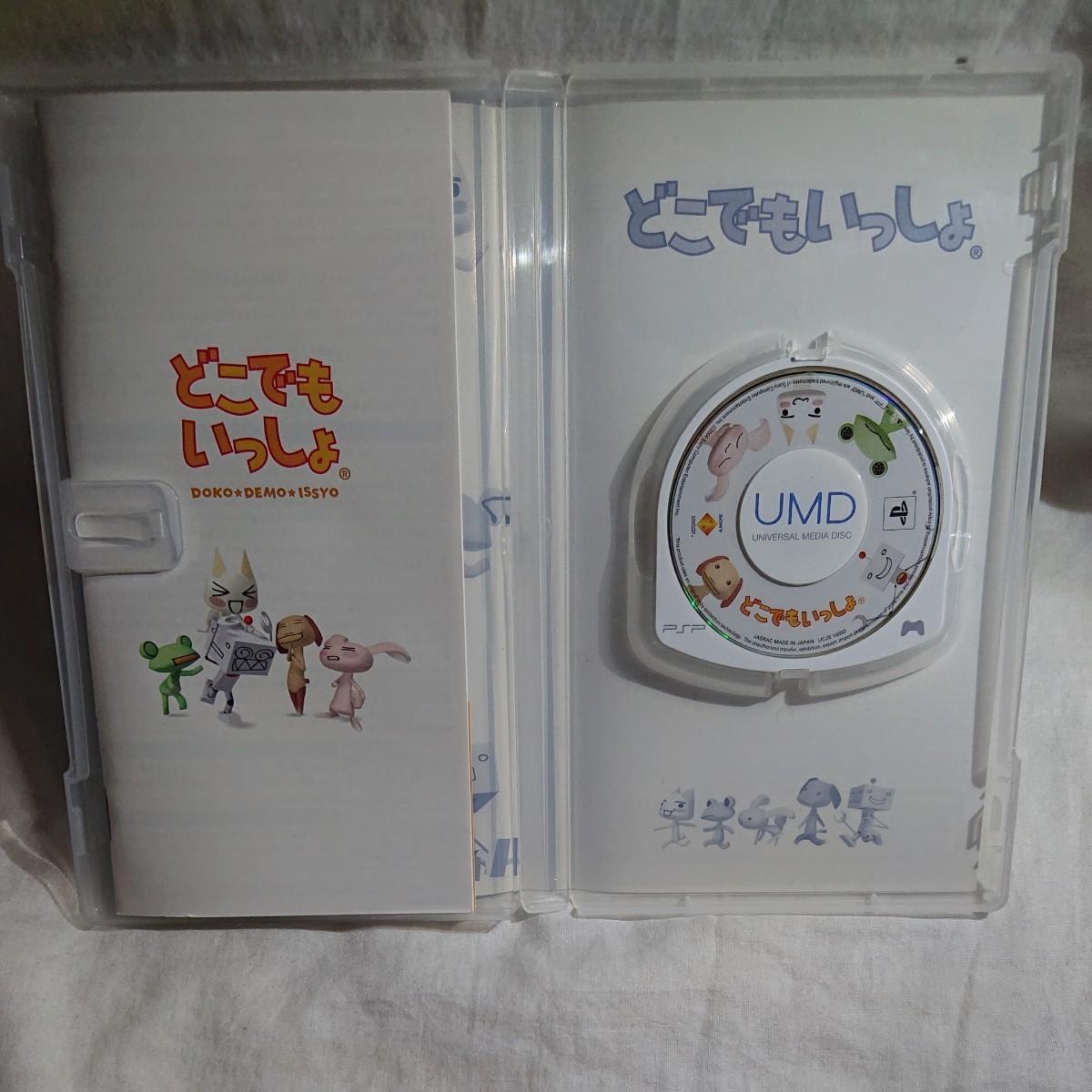 PSP どこでもいっしょ シリーズセット 動作確認済み  PSPソフト