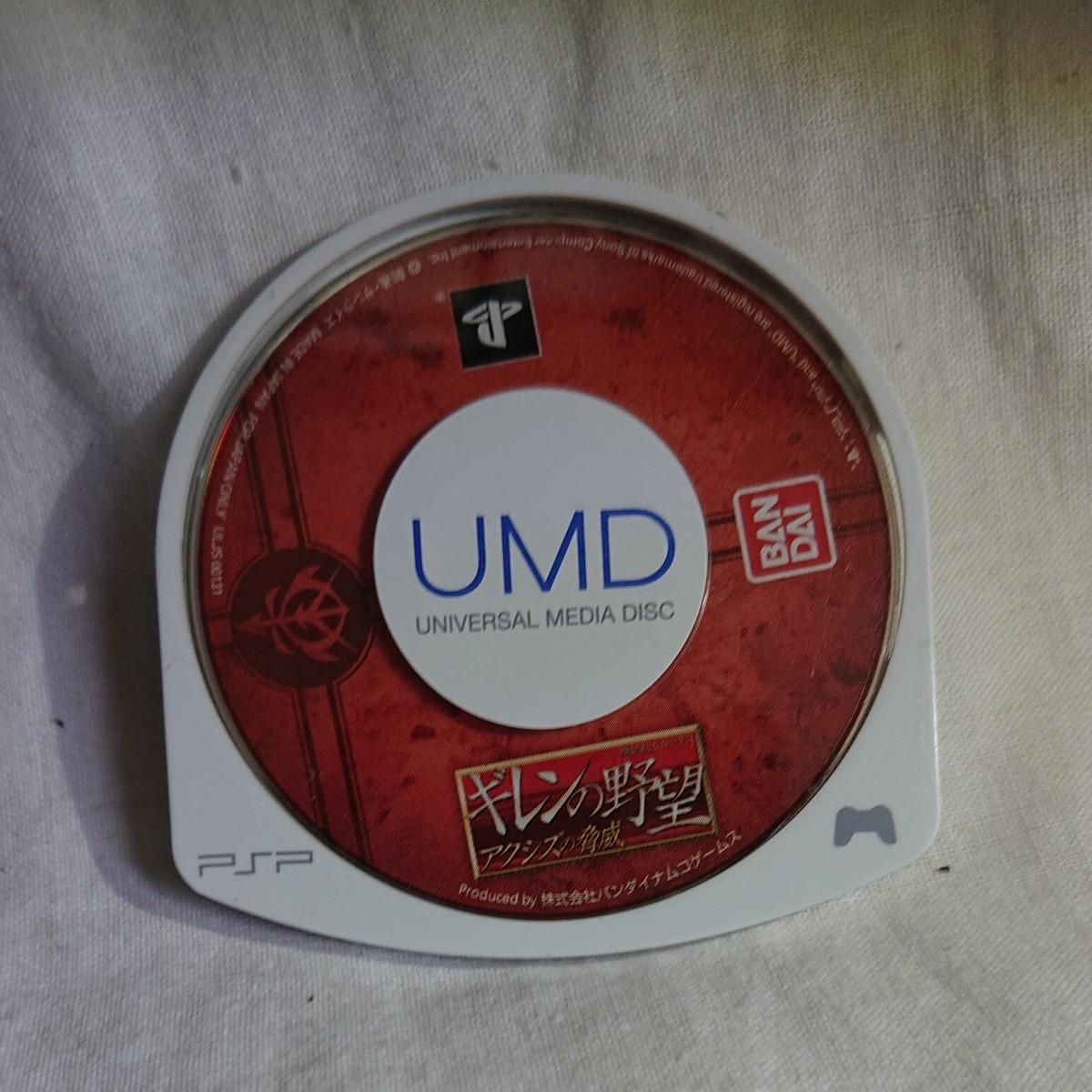 PSP  機動戦士ガンダム ギレンの野望 アクシズの脅威 シリーズセット ソフトのみ 動作確認済み PSPソフト