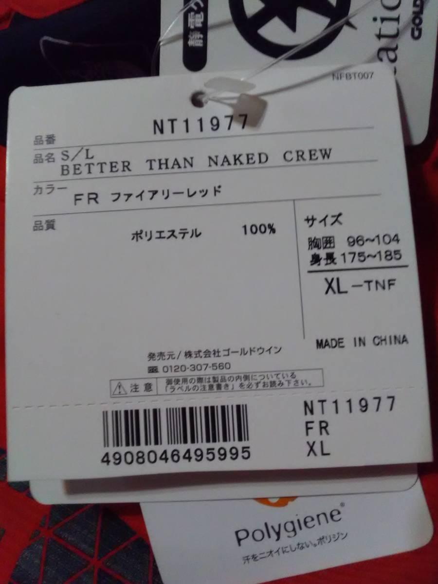 新品未使用 ザ・ノースフェイス フライトシリーズ S/L BETTER THAN NAKED CREW サイズXL_画像4