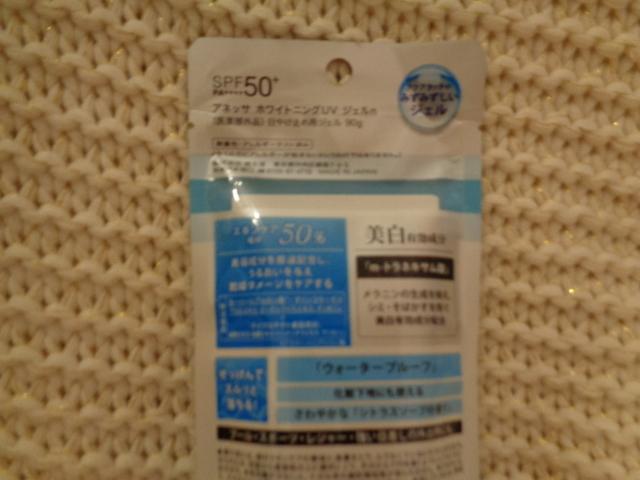 アネッサ ホワイトニングUV ジェルn 90g 新品 送料300円_画像2