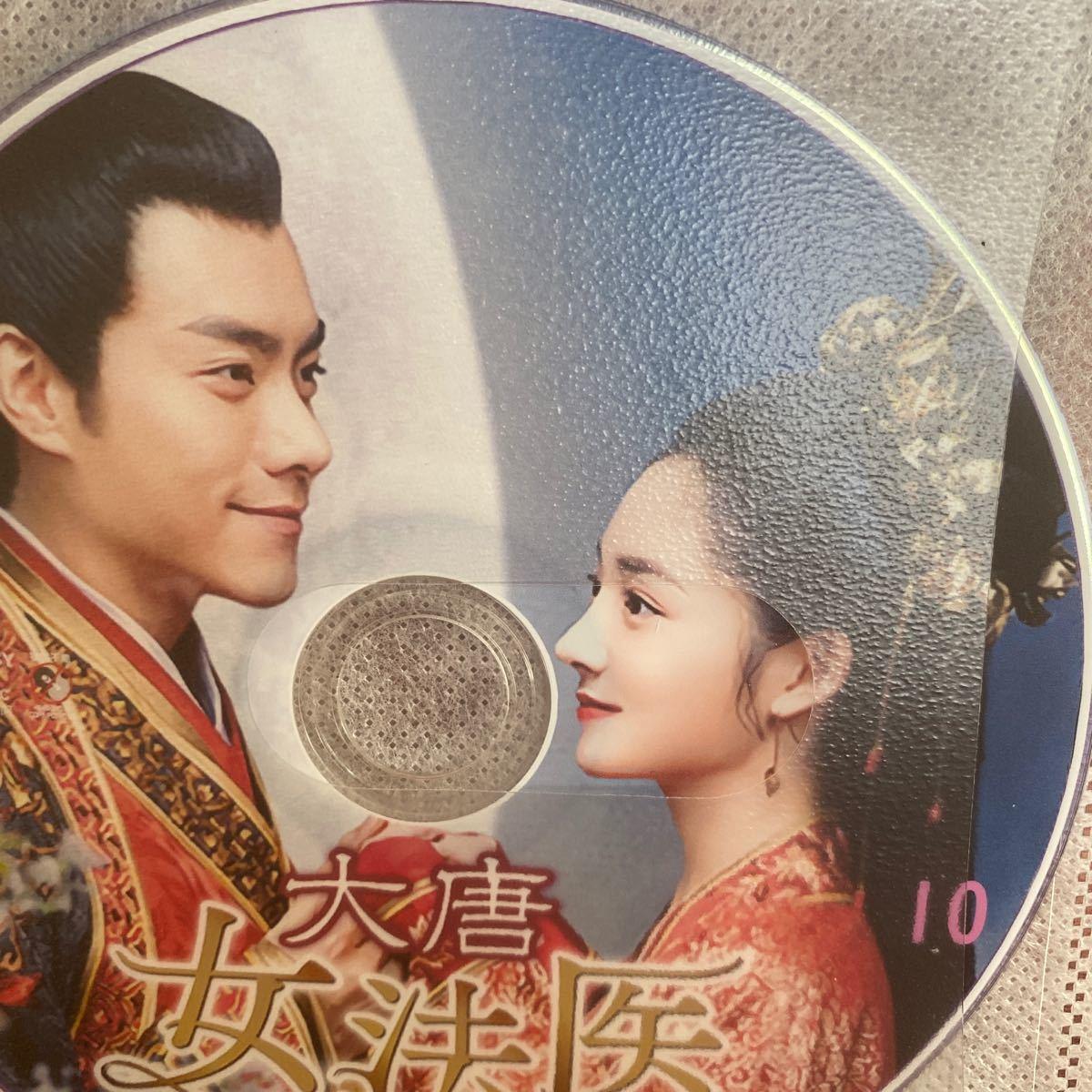 中国ドラマ「大唐女法医〜Love&Truth〜」DVD全話