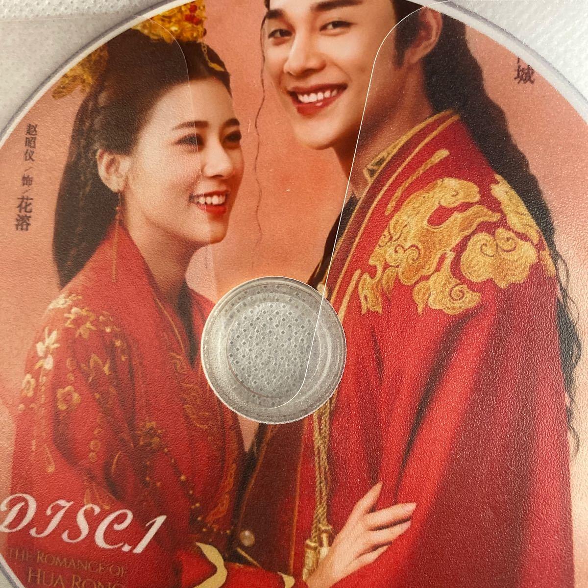 中国ドラマ「一夜の花嫁」DVD全話