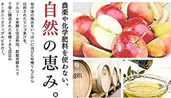 フルーティーな酸味 アップルビネガー お酢 りんご酢 オーガニック 有機栽培 250ml ドレッシング ピクルス マリネ_画像3