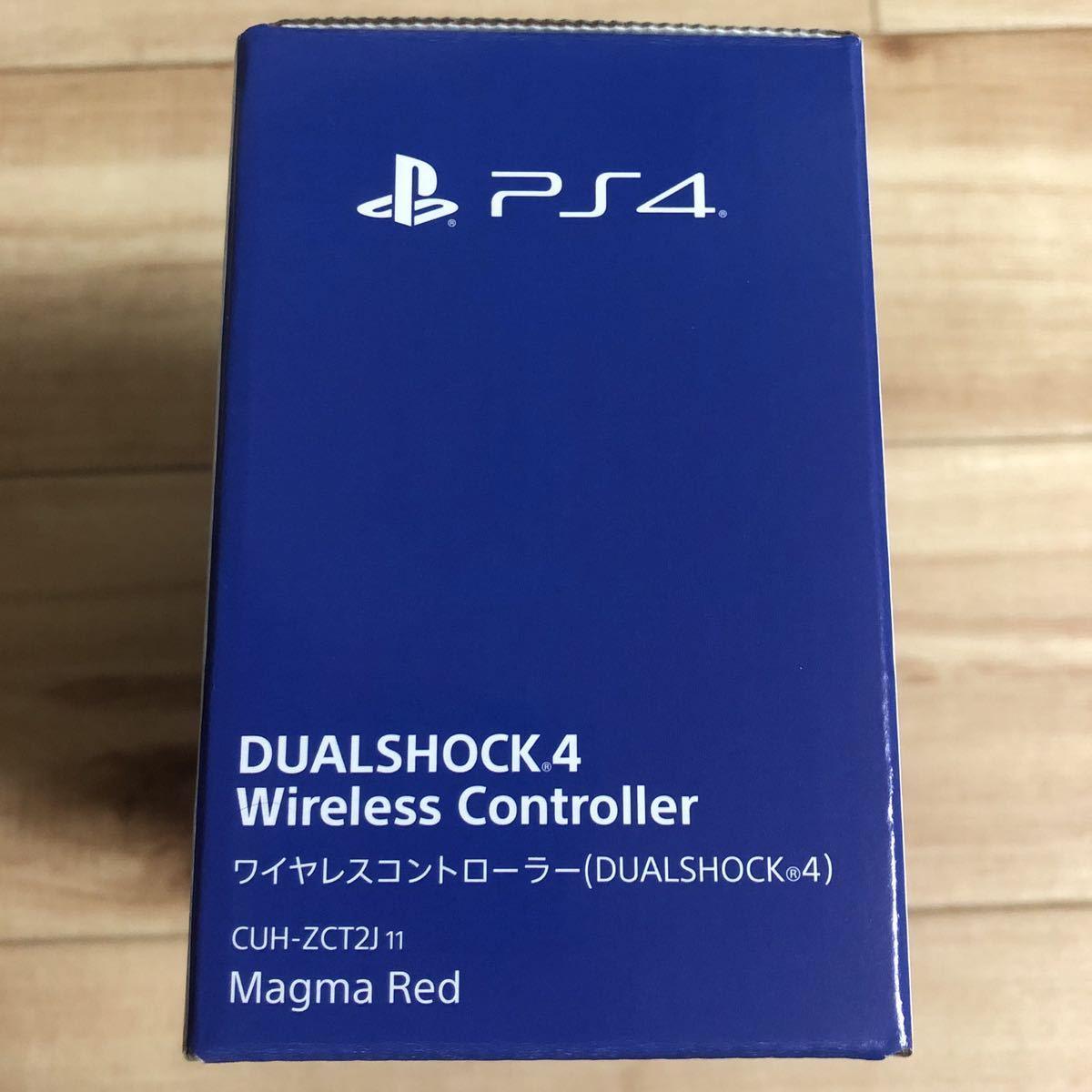 即日配送! 保証あり! 送料無料 新品未使用 PS4 ワイヤレスコントローラー DUALSHOCK4 SONY CUH-ZCT2J マグマレッド レッド 純正