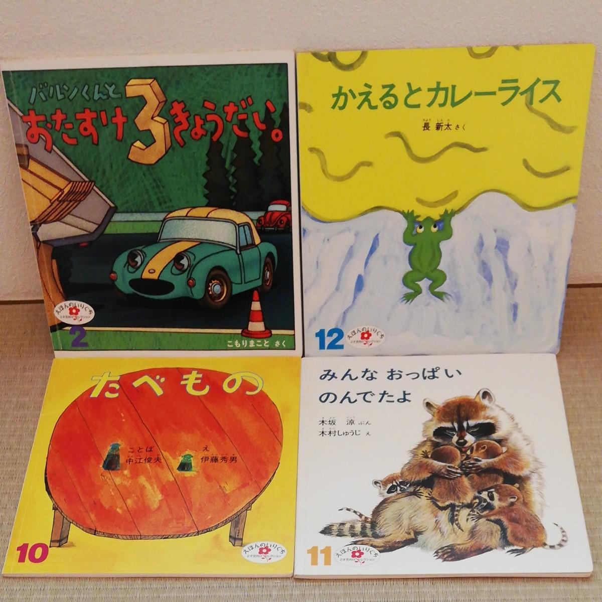 福音館書店 こどものとも えほんのいりぐち 2才児向けセレクション 4冊 年少 かえる 3きょうだい たべもの等