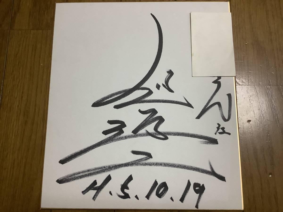 元大相撲力士「旭道山」直筆サイン色紙_画像1