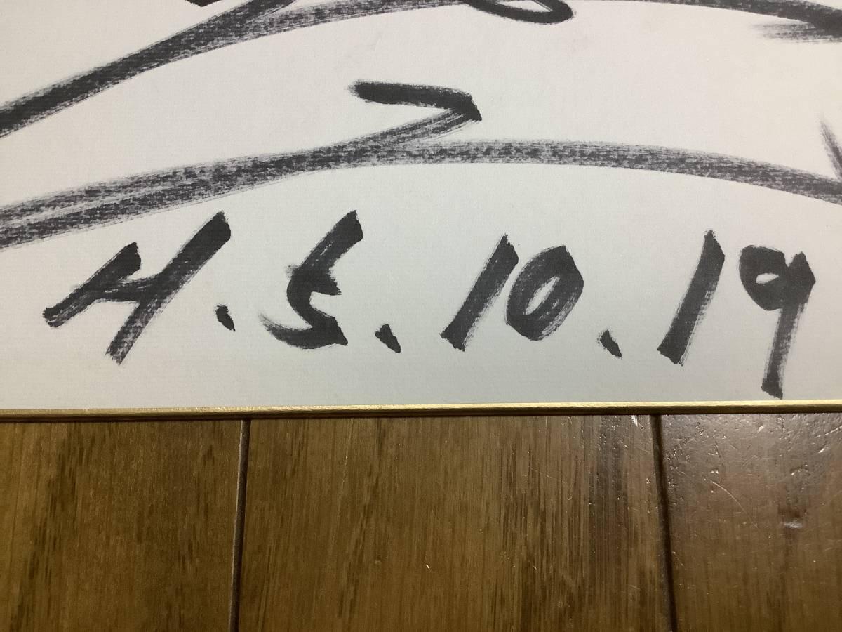 元大相撲力士「旭道山」直筆サイン色紙_画像4