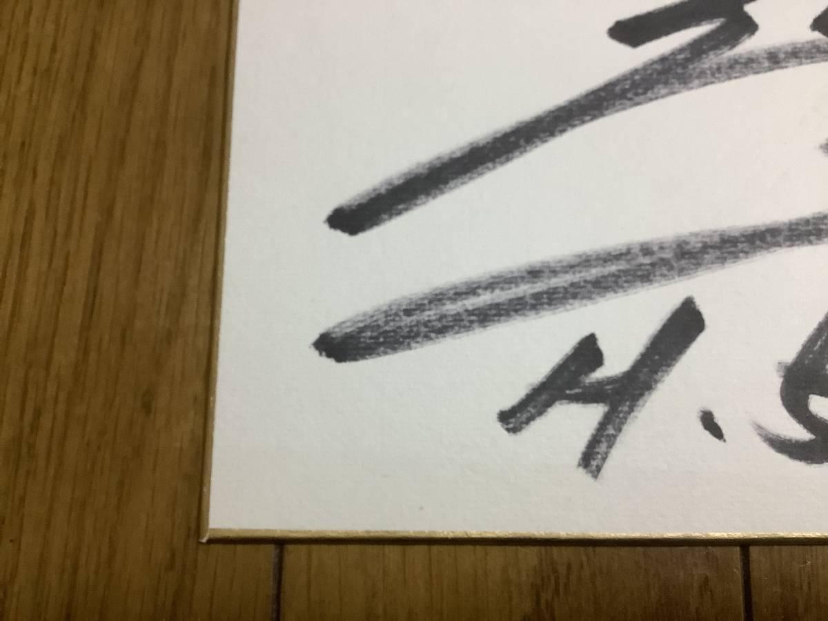 元大相撲力士「旭道山」直筆サイン色紙_画像5