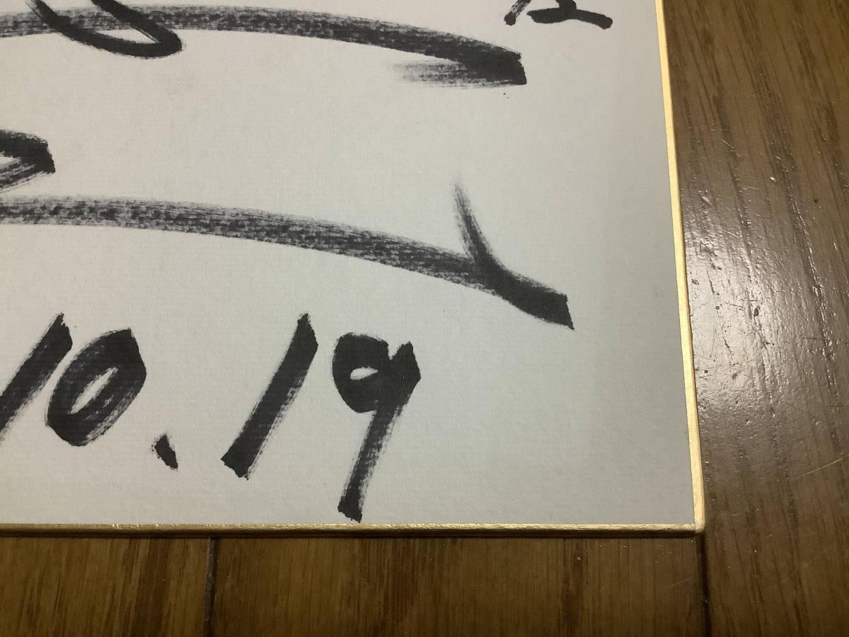 元大相撲力士「旭道山」直筆サイン色紙_画像6