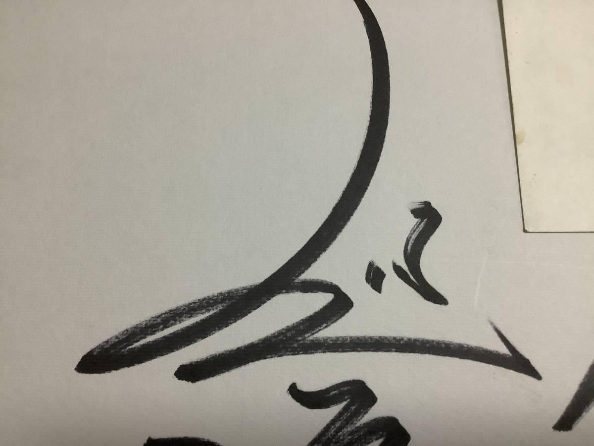 元大相撲力士「旭道山」直筆サイン色紙_画像7