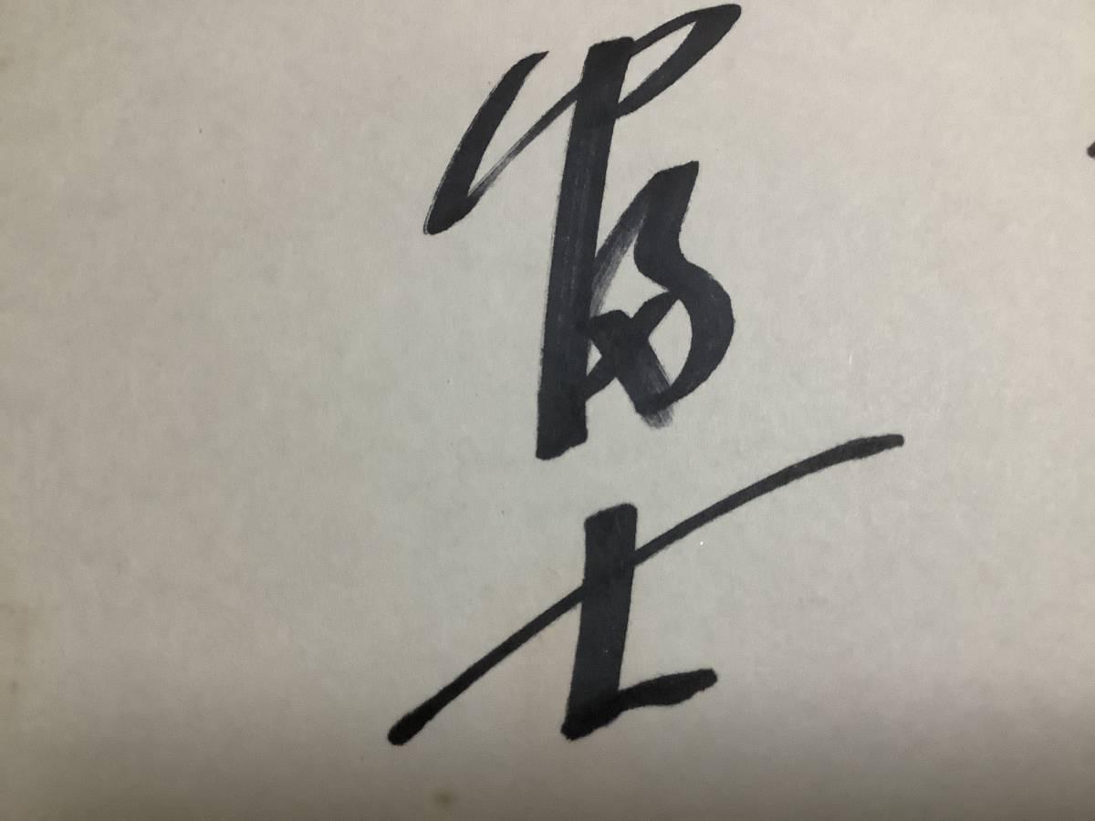 第52代大相撲横綱「北の富士」直筆サイン色紙
