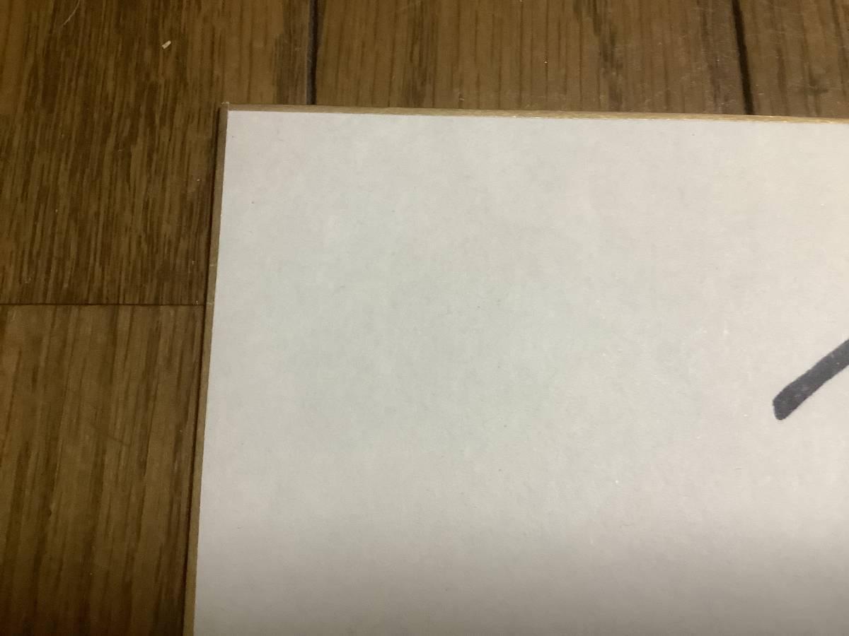 第57代大相撲横綱「三重ノ海」直筆サイン色紙_画像2