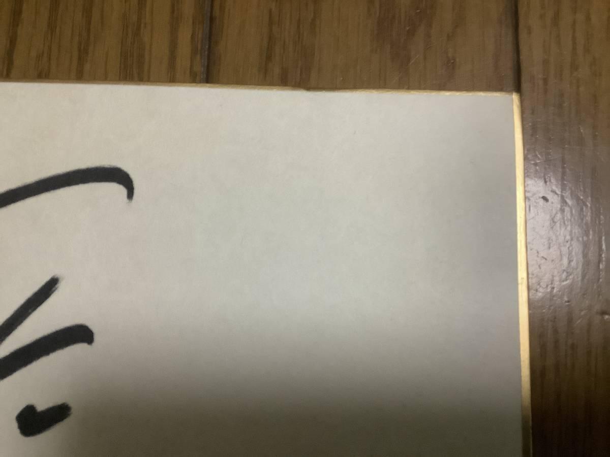 第57代大相撲横綱「三重ノ海」直筆サイン色紙_画像3