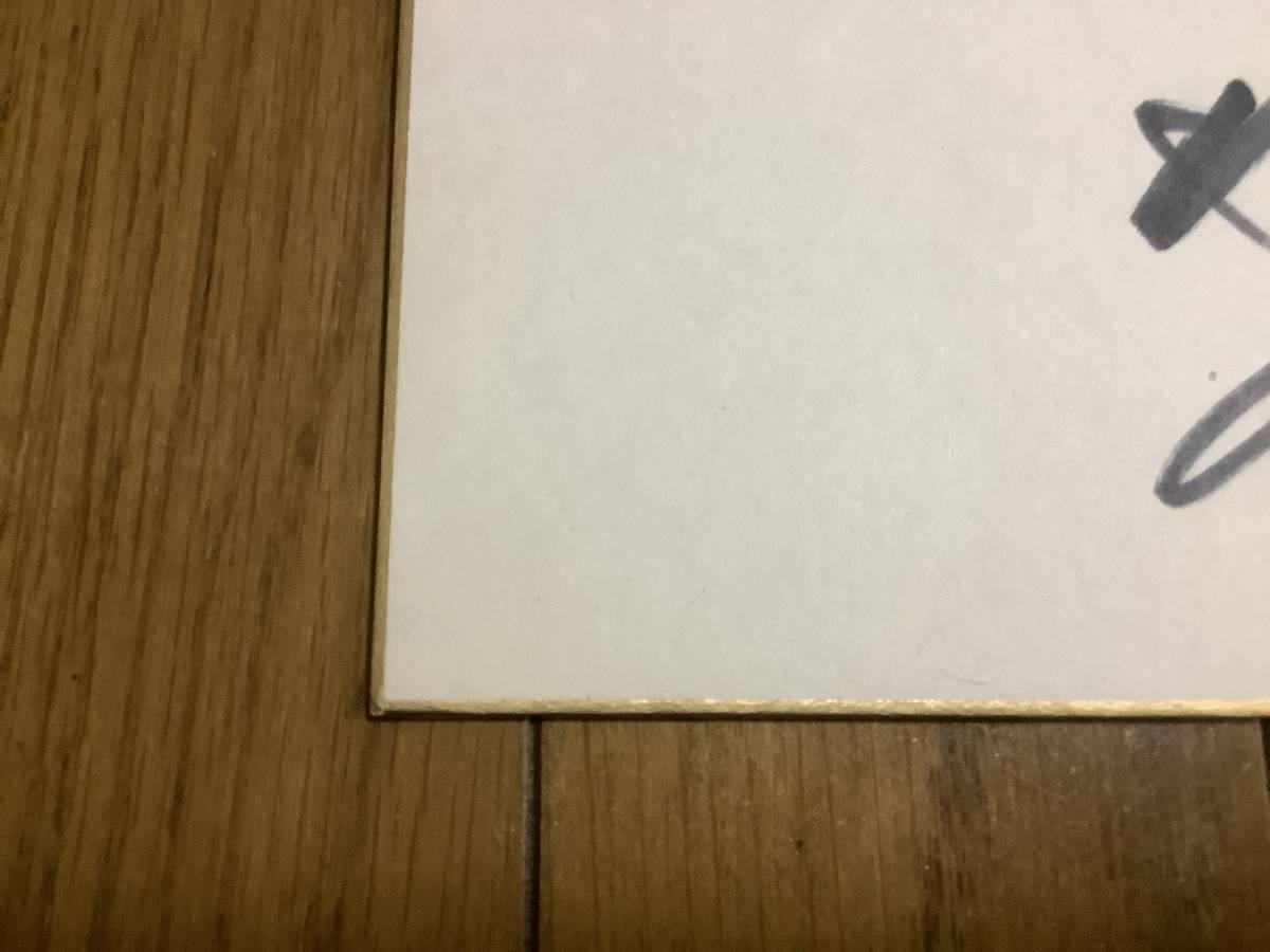 第57代大相撲横綱「三重ノ海」直筆サイン色紙_画像4