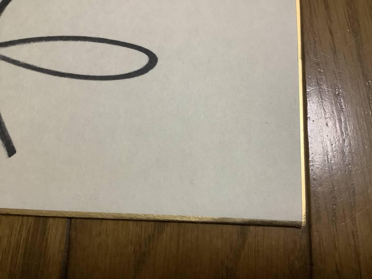 第57代大相撲横綱「三重ノ海」直筆サイン色紙_画像5