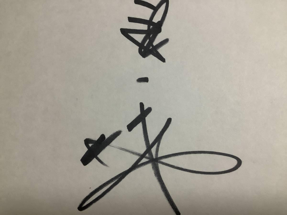 第57代大相撲横綱「三重ノ海」直筆サイン色紙_画像7