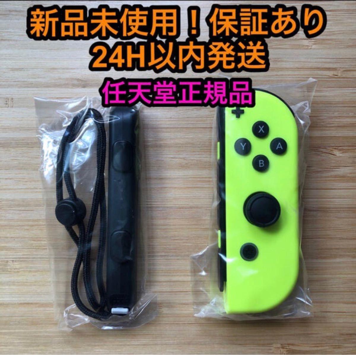 【新品未使用】任天堂 switch joy-con ネオンイエロー ジョイコン
