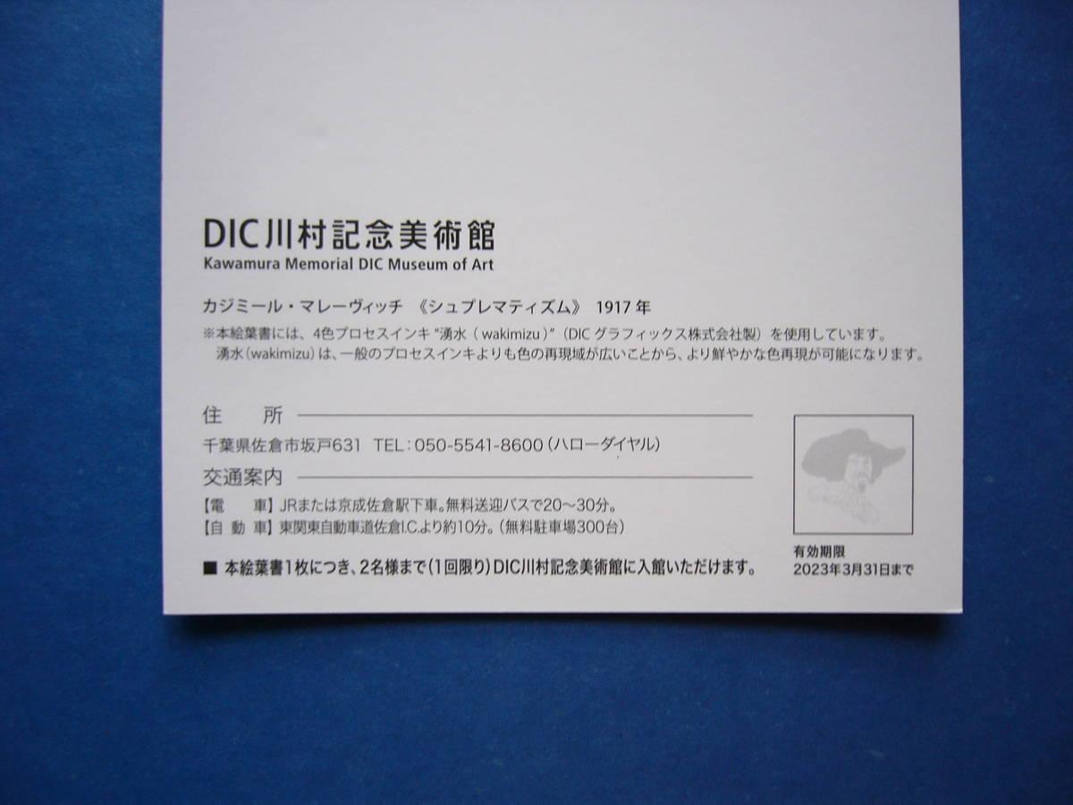 DIC川村記念美術館 無料入館券 一枚で2名様2枚_画像4