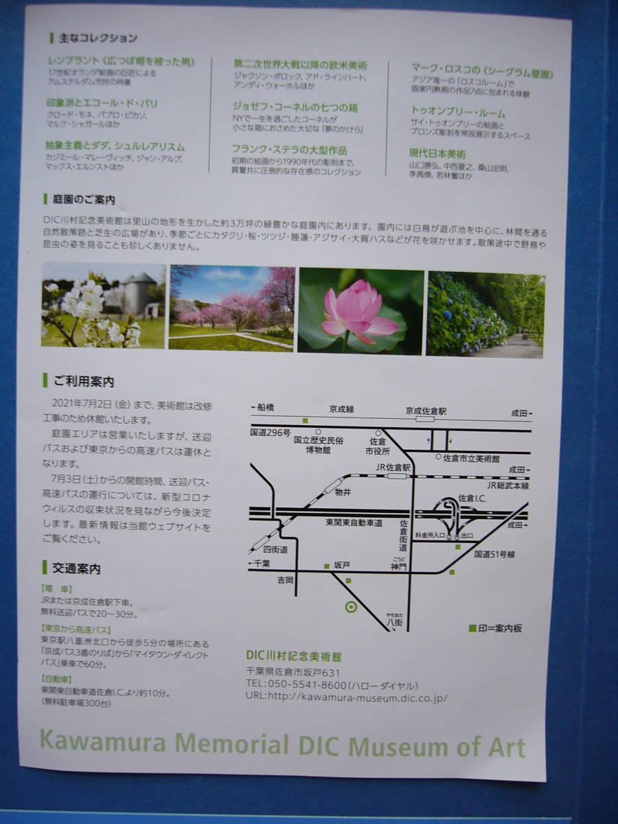 DIC川村記念美術館 無料入館券 一枚で2名様2枚_画像2