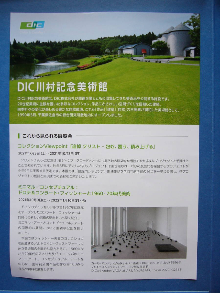 DIC川村記念美術館 無料入館券 一枚で2名様2枚_画像1