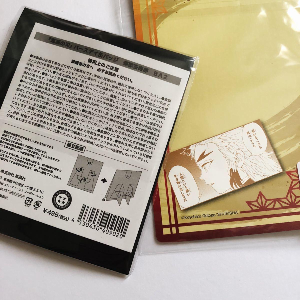 【新品】*鬼滅の刃* 煉獄杏寿郎4点セット バースデーアクリルスタンド 名場面ジオラマフィギュア バースデー缶バッジ