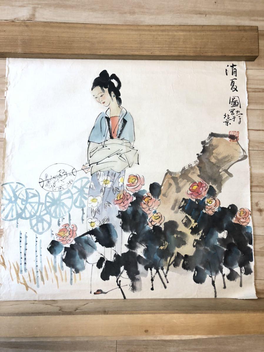 462中国美術 中国画