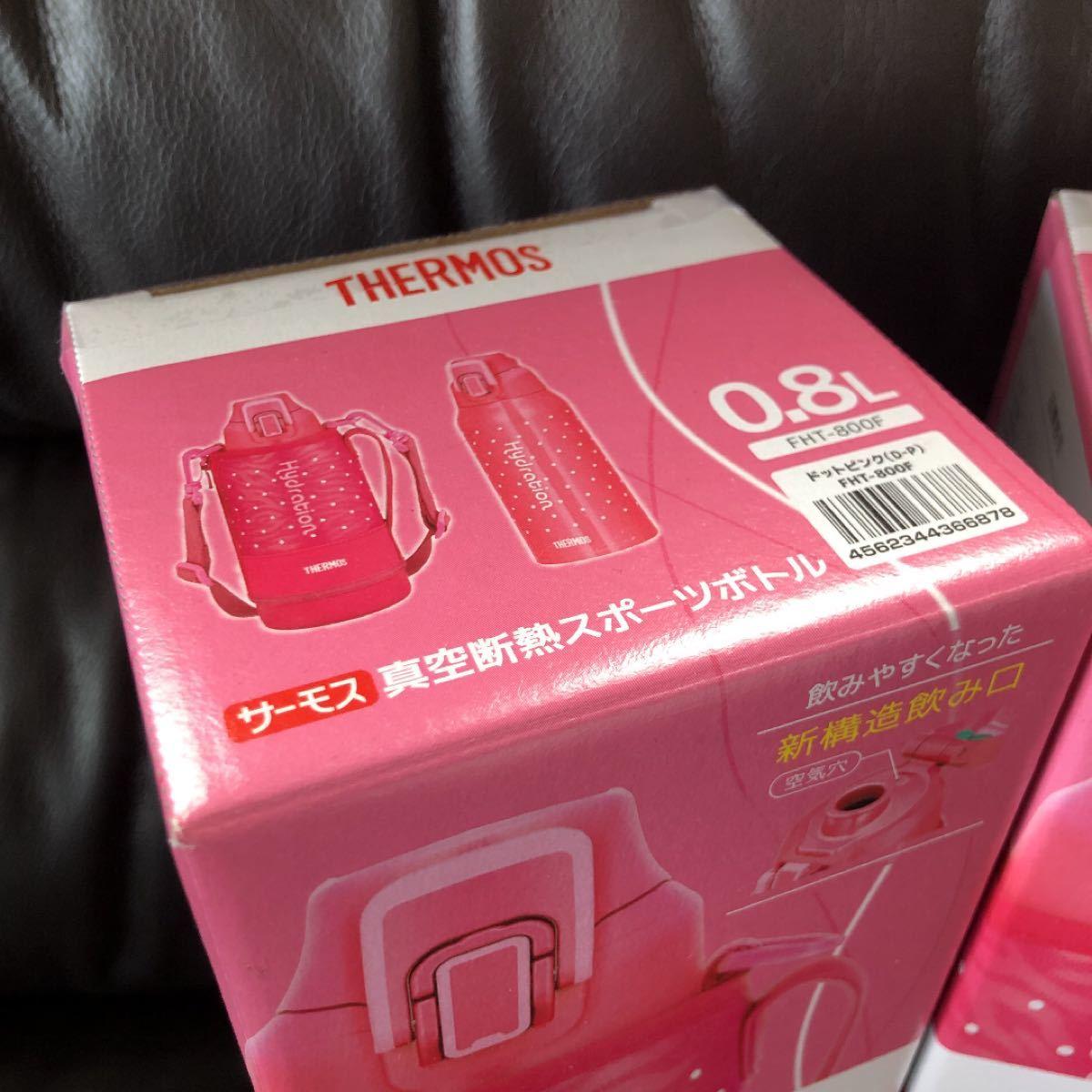 新品未使用サーモス THERMOS 真空断熱スポーツボトル  0.8Lピンク2個セット
