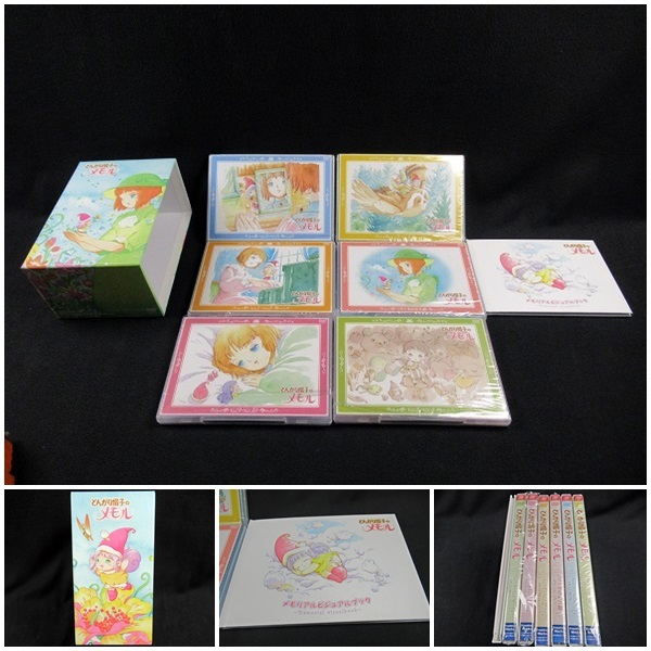 ◆[L1s]とんがり帽子のメモル DVD-BOX Vol.1-Vol.10・SPECIAL-DVD 出演:渡辺菜生子/宮内幸平/安田あきえ