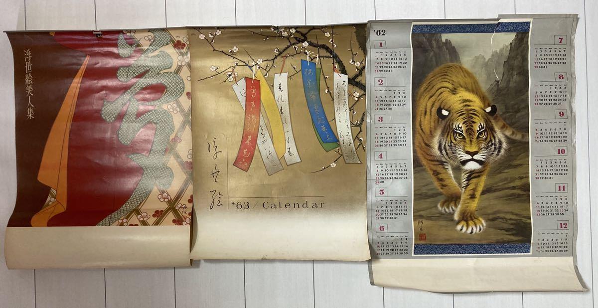 《お宝?!》昭和 レトロ カレンダー 13枚セット 希少 ビンテージ 浮世絵_画像2