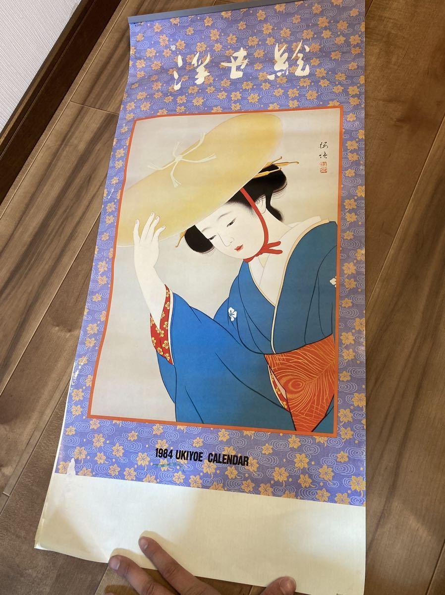 《お宝?!》昭和 レトロ カレンダー 13枚セット 希少 ビンテージ 浮世絵_画像10