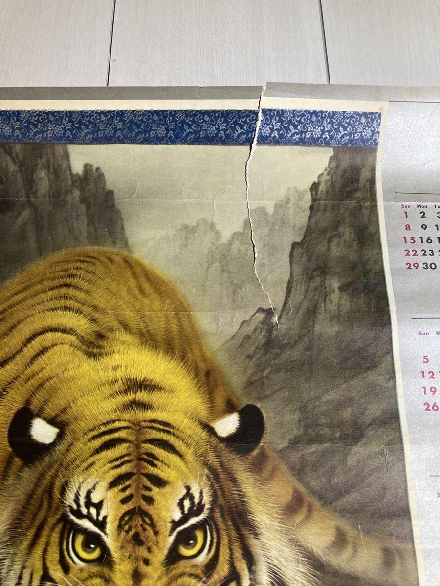 《お宝?!》昭和 レトロ カレンダー 13枚セット 希少 ビンテージ 浮世絵_画像7