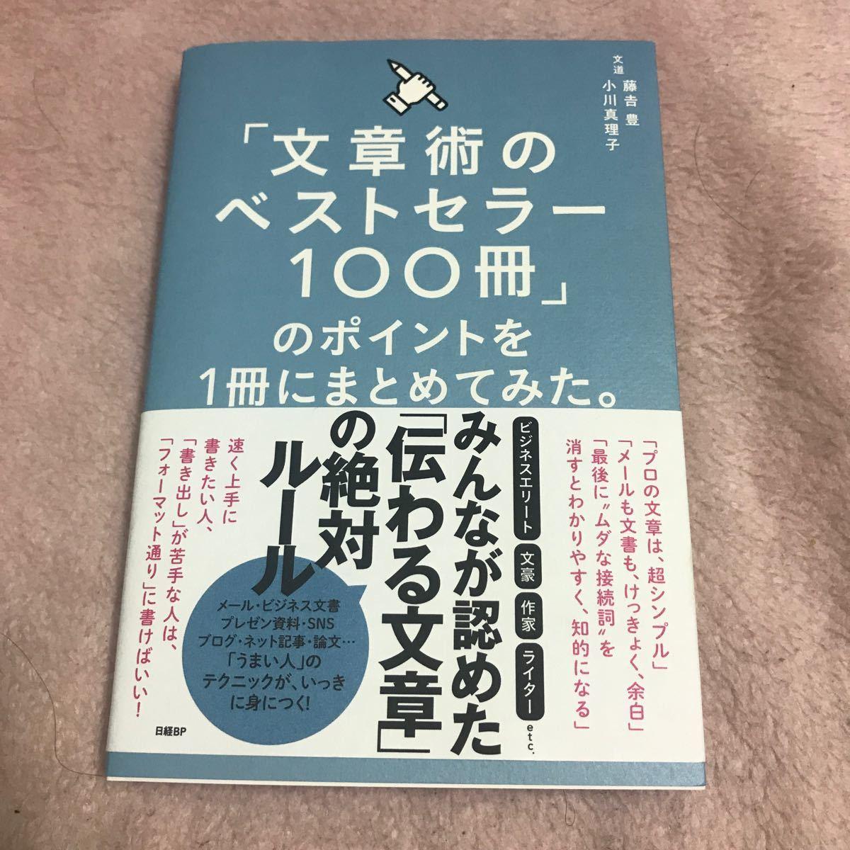 「文章術のベストセラー100冊」 のポイントを1冊にまとめてみた。 /藤吉豊/小川真理子