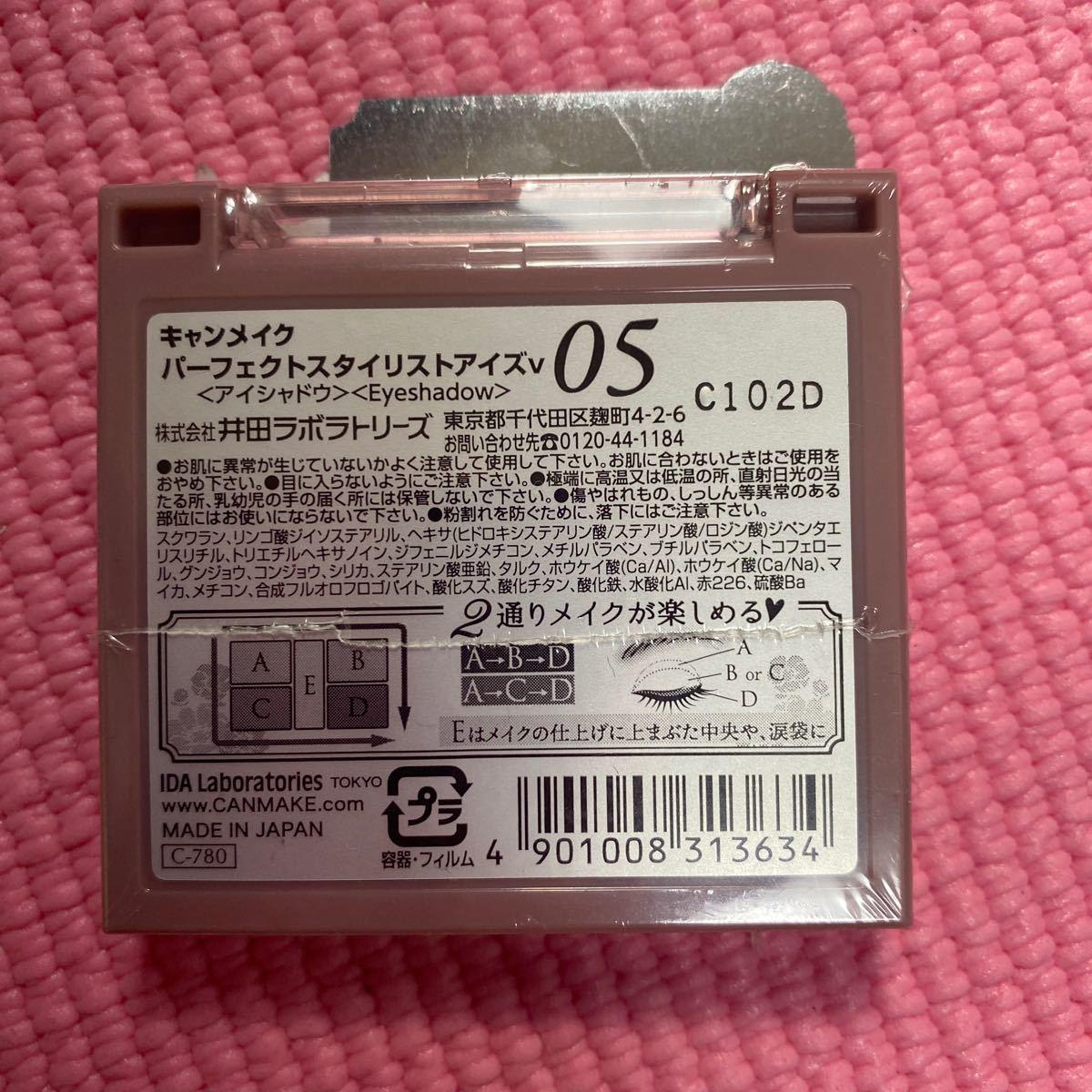 【新品】キャンメイクパーフェクトスタイリストアイズv 05 ピンキーショコラ