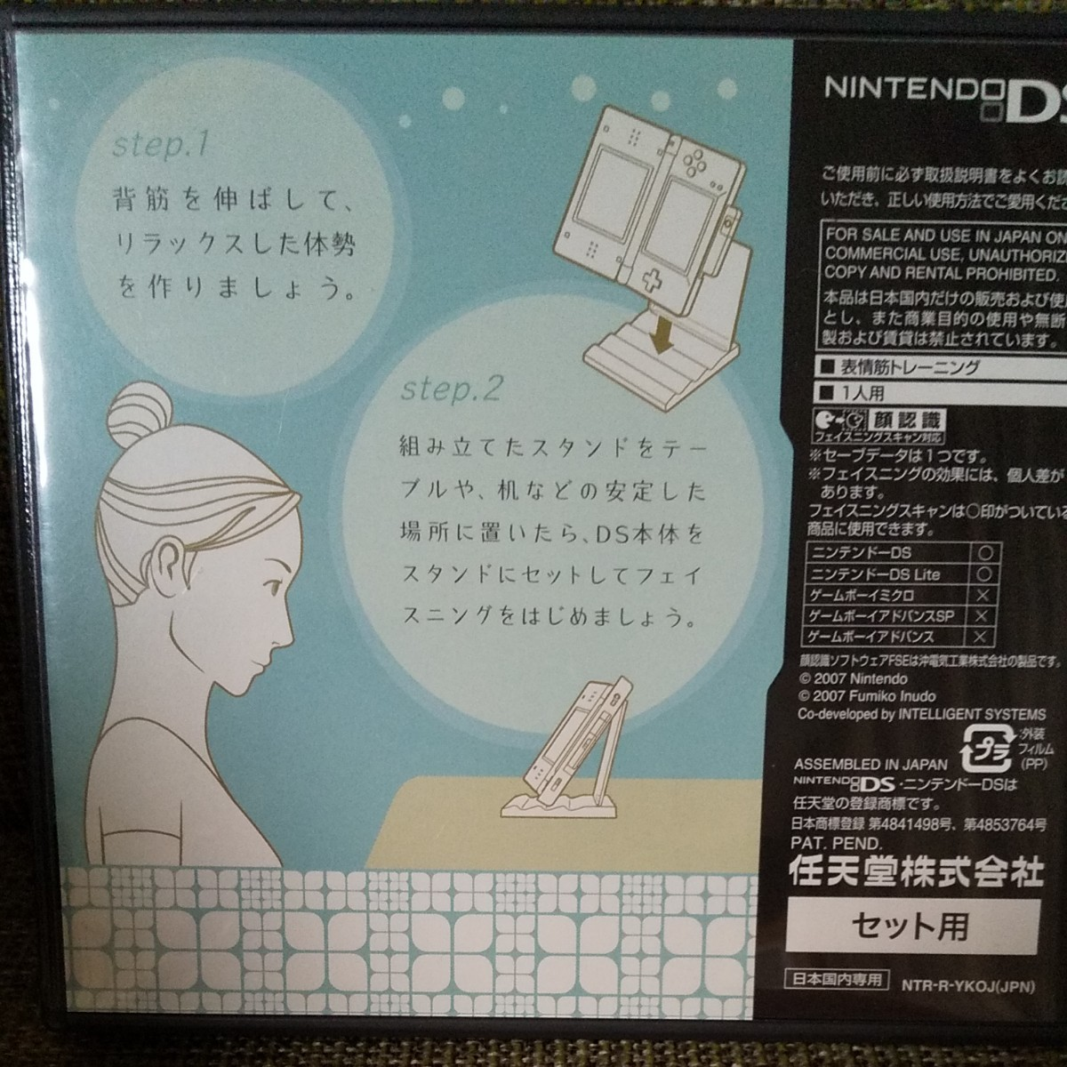 DSソフト 大人のDS  顔トレーニング