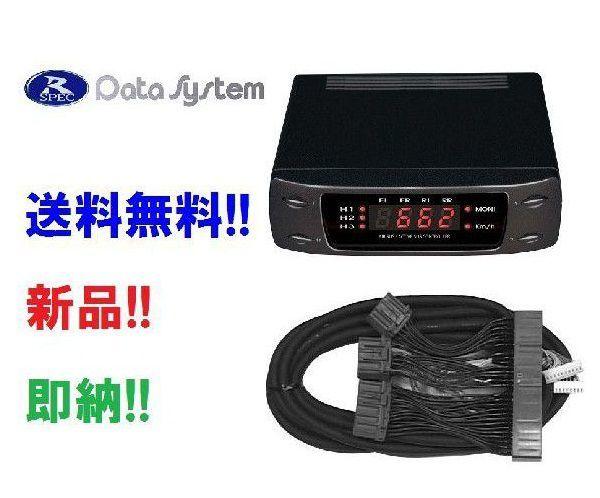 データシステム エアサスコントローラー UZS155 マジェスタ4WD H7.9~H11.9 ASE662+H-076 (ASE663の色違いモデル)_画像1