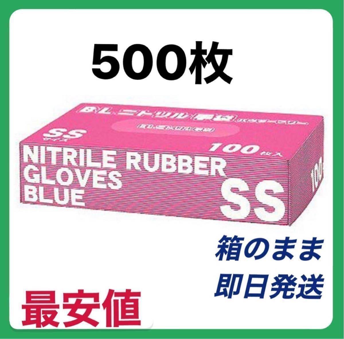 ニトリル手袋 使い捨て手袋 ニトリルグローブ 使い捨て 手袋 ゴム手袋 グローブ ニトリル 使い捨てグローブ SS ブルー 5箱_画像1