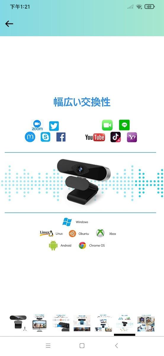 ウェブカメラ フルHD 1080P 高画質 200万画素 webカメラ マイク付き usb ノイズ対策 ストリーミング