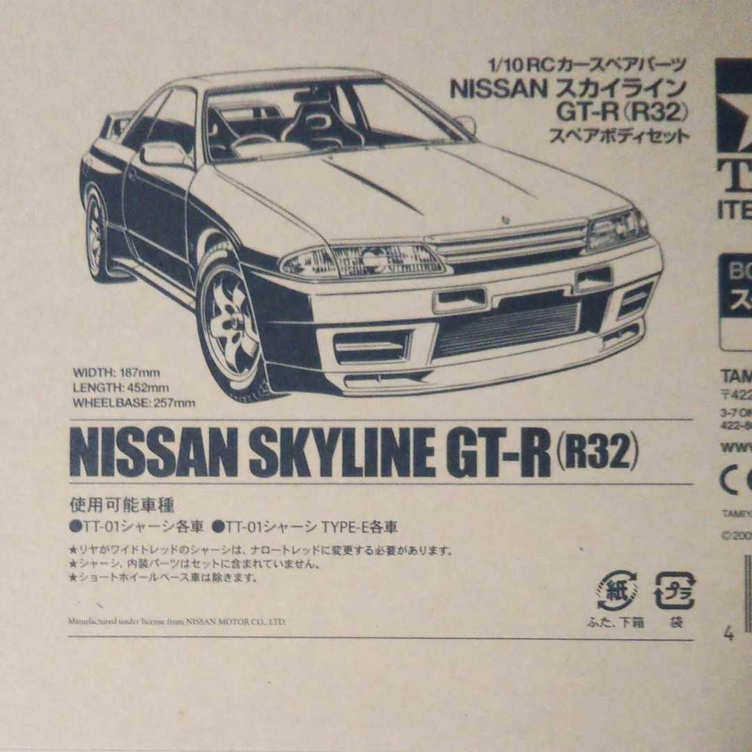 タミヤラジコン r32スカイラインGT-R 新品スペアボディセット