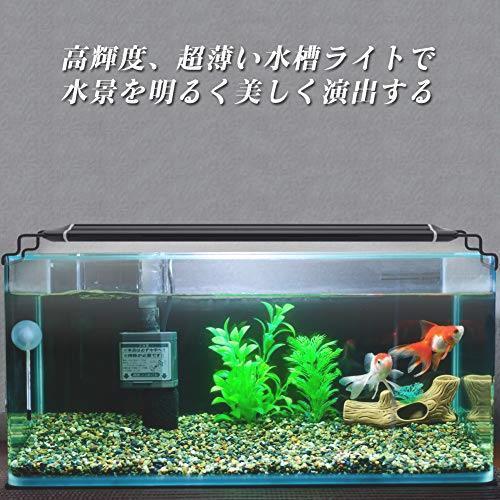 新品 水槽 超薄い 水草育成 60cm 観賞魚飼育 ライト 45cm アクアリウムライト ~ 2色LED 熱帯魚EA91_画像7