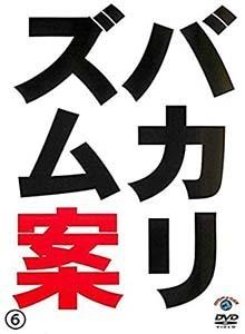 バカリズムライブ 番外編 バカリズム案 6 [レンタル落DVD] 同梱送料120円商品_画像1