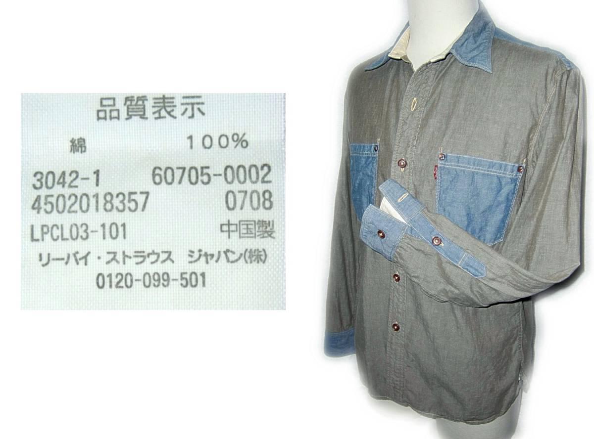 Levi's 【切替しシャツ】 M / 60705 【1-1】 送料¥198_画像5