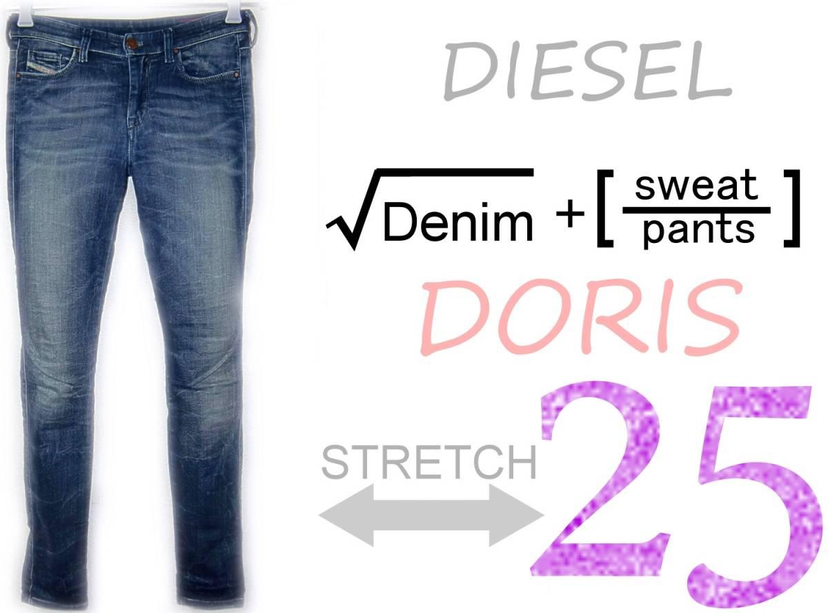 DIESEL 【スウェットジーンズ】 W25 (実69cm) / DORIS 【管8-4】 ストレッチ / 送料¥198_画像1