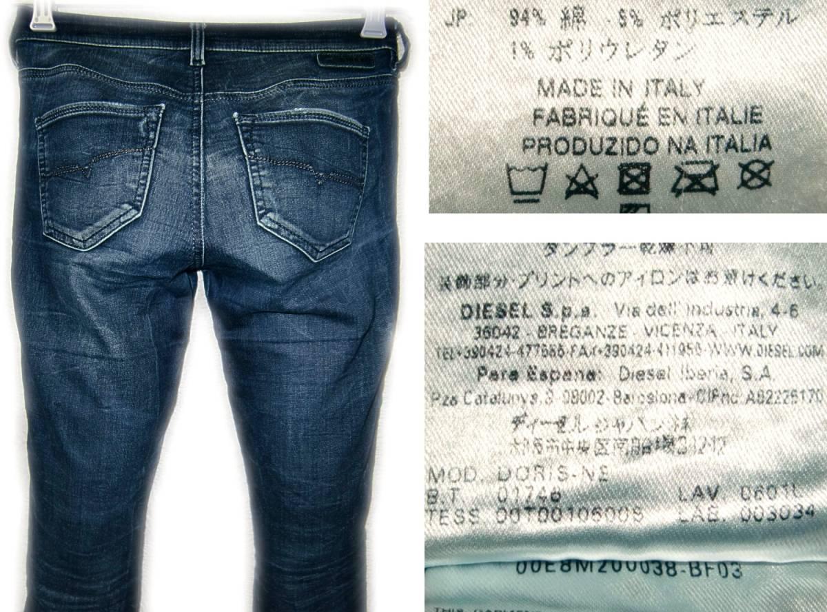 DIESEL 【スウェットジーンズ】 W25 (実69cm) / DORIS 【管8-4】 ストレッチ / 送料¥198_画像3