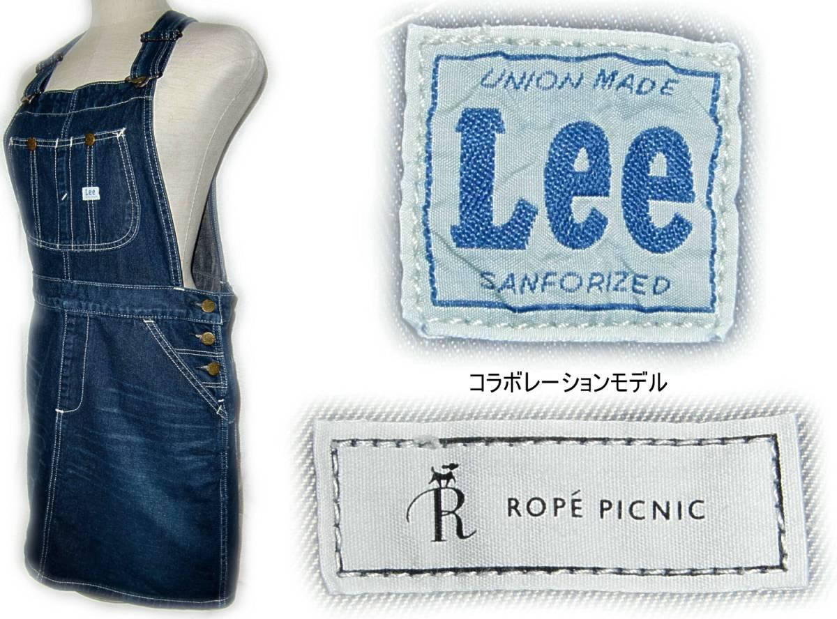 Lee×ROPE PICNIC 【オーバーオールスカート】 M 【管3-1】_画像4