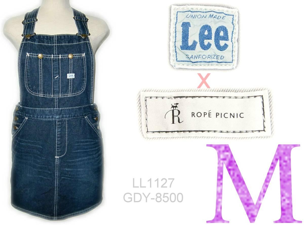 Lee×ROPE PICNIC 【オーバーオールスカート】 M 【管3-1】_画像1
